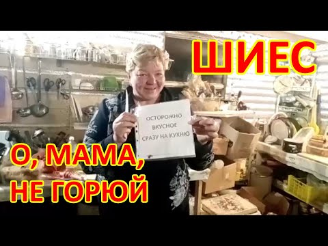 ШИЕС. О МАМА НЕ ГОРЮЙ
