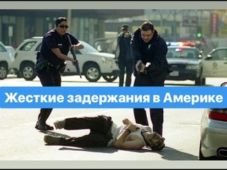 Аресты, перестрелки полиции в США! Применение оружия! Жесть в Америке, задержания