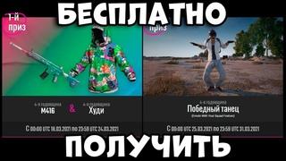 1000 G-COIN БЕСПЛАТНО СКИНЫ М4 И ХУДИ FREE ХАЛЯВА РАЗДАЧА PUBG ПУБГ ПАБГ