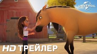 СПИРИТ НЕПОКОРНЫЙ   Трейлер   В кино с 20 мая