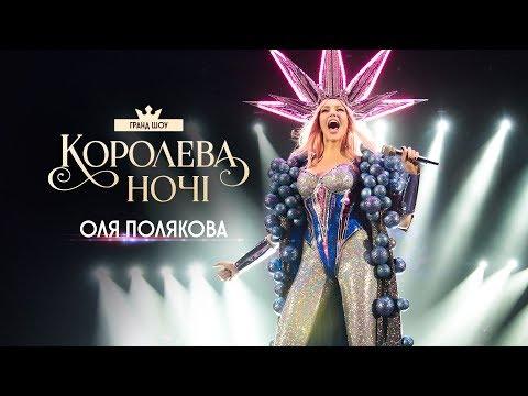 Грандиозный концерт Оли Поляковой КОРОЛЕВА НОЧИ