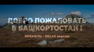 Иремель, релакс версия. Добро пожаловать в Башкортостан!