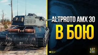 Разрабы Делают Хрень - Встретили AltProto AMX 30 в Бою