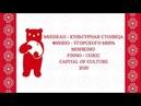 Фестиваль-конкурс марийского народного танца «Кушталташ йодеш чонемже». Часть 3.