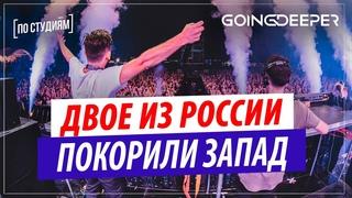Как 2 Диджея из России стали мировыми звездами? - Going Deeper [ПО СТУДИЯМ]