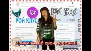 Приобретение билета в криптоигре онлайн#РойКлуб#Prizm#РойДвижение#UMI