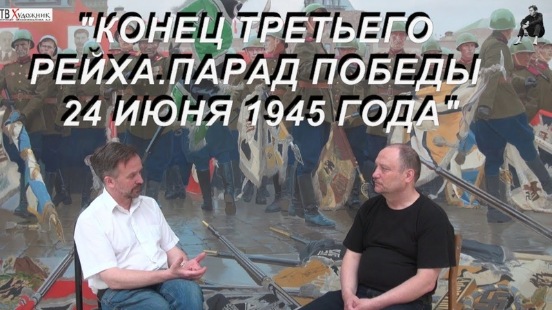 ЧАСТЬ 1 КОНЕЦ ТРЕТЬЕГО РЕЙХА ПАРАД ПОБЕДЫ 24 ИЮНЯ 1945 ГОДА