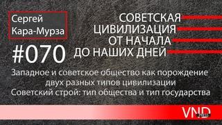 «Советская цивилизация» //#070 Советский строй: тип общества и тип государства.