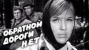 Обратной дороги нет. 2 серия 1970. Военный фильм Фильмы. Золотая коллекция
