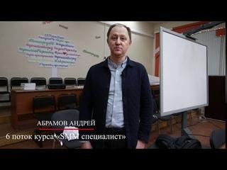 Отзыв Андрея о курсе SMM-специалист у Сергея Свирид
