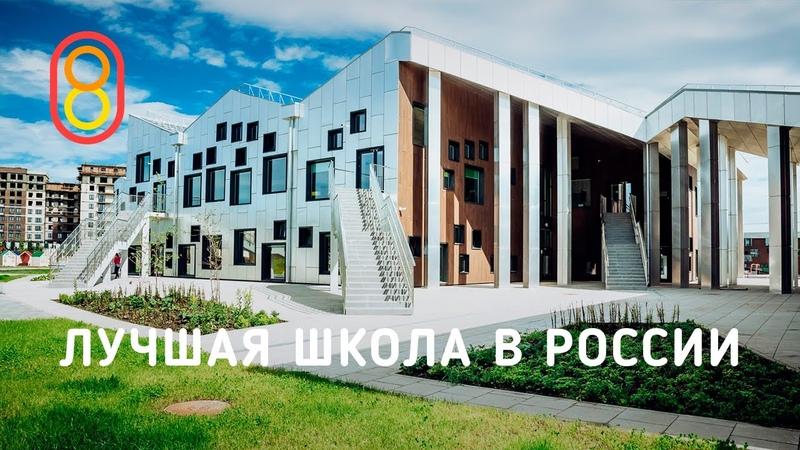 Лучшая ШКОЛА в России большой обзор