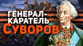 ГЕНЕРАЛ-КАРАТЕЛЬ СУВОРОВ 💣 ПРЕСТУПНИК ВО СЛАВУ РОССИИ!