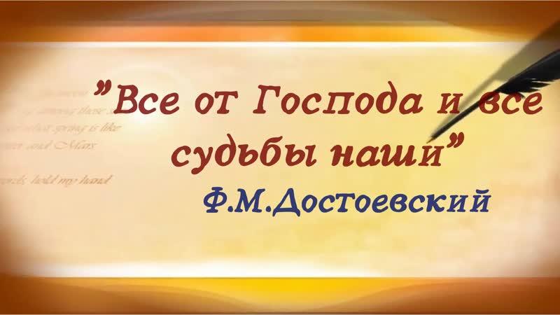 Все от Господа и все судьбы наши Ф М Достоевский роман Братья Карамазовы