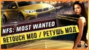 NFS: MOST WANTED - RETOUCH MOD / РЕТУШЬ МОД