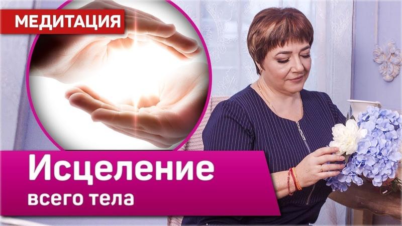 Медитация исцеления всего тела и омоложения Квантовая энергия Кундалини Рейки Марина Матвиенко