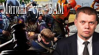 Митинг - суд - БАМ #ЕвгенийСтупин