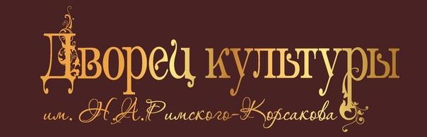 18 октября 2020 г, ДК им. Римского-Корсакова, Тихвин, Ленинградская обл. PCZOxub8__8