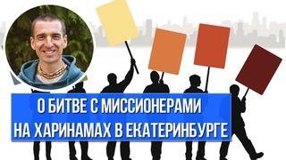 О битве с миссионерами на Харинамах в Екатеринбурге.