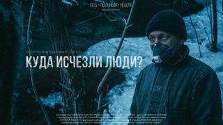 Куда исчезли люди? | Короткометражный фильм (2021)