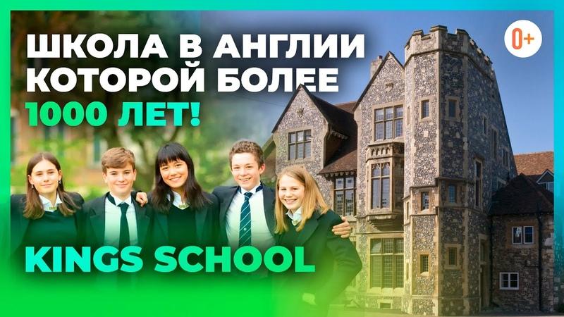 Kings School Canterbury Королевская школа в Англии в городе Кентербери Британское образование