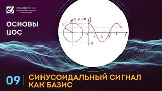 Основы ЦОС: 09. Синусоидальный сигнал как базис (ссылка на скачивание скрипта в описании)