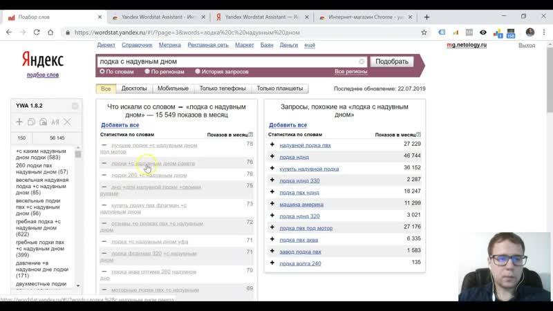 07 Yandex Wordstat Assistant