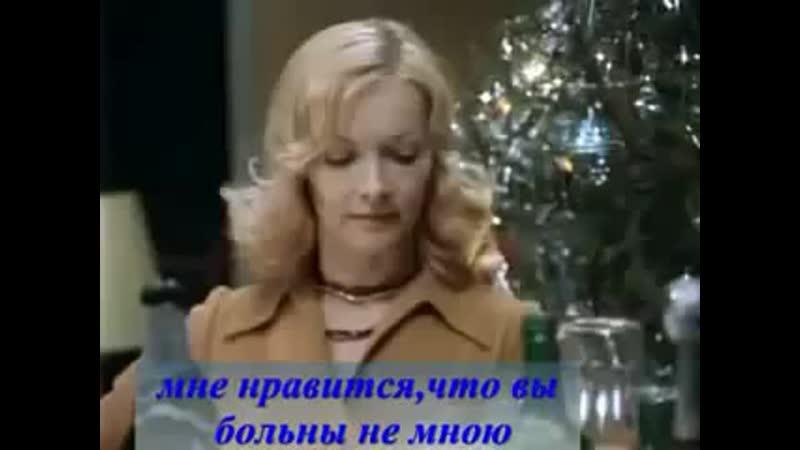 з к ф Іронія Долі 1975р
