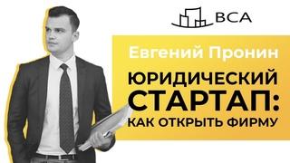 Юридический стартап: Выбор модели поведения на рынке/Юридический бизнес/Евгений Пронин/LEGAL PRO 365