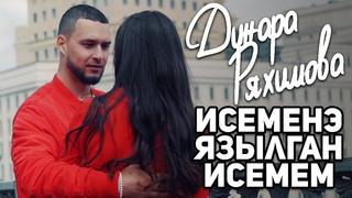Динара Ряхимова – Исемеңә язылган исемем (Премьера клипа 2019)