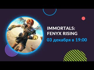 Стрим по игре Immortals Fenyx Rising