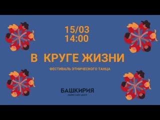 В круге жизни - фестиваль этно-танцев