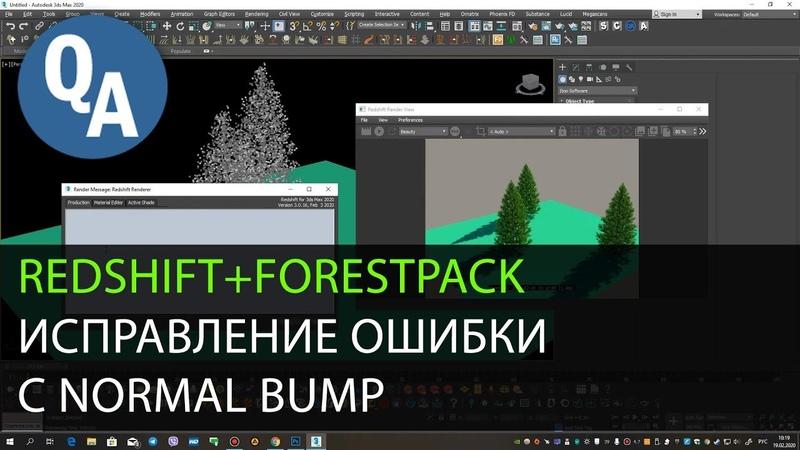 Redshift ForestPack Как исправить ошибку с Normal Bump картой