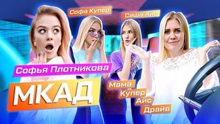 Софья Плотникова: ЖЁСТКИЙ ПРАНК в автосалоне | Sofya Plotnikova: hard prank