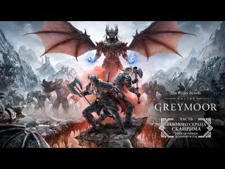 The Elder Scrolls Online: Greymoor  официальный трейлер игрового процесса