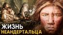 Что, если бы вы стали Неандертальцем на один день