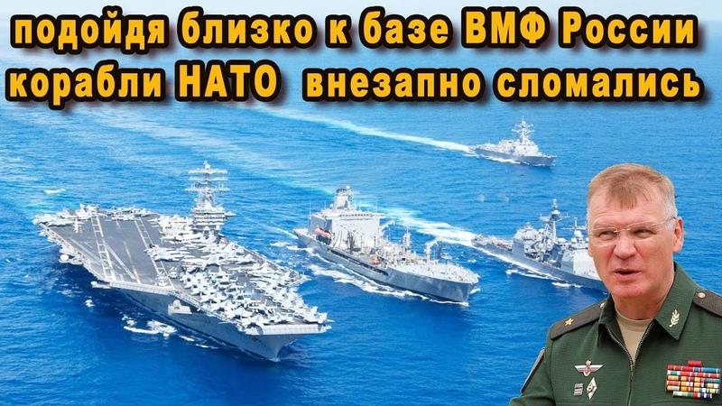 Адмиралы НАТО вздымали руки к небу когда их корабли внезапно сломались у крупнейшей базы ВМС России