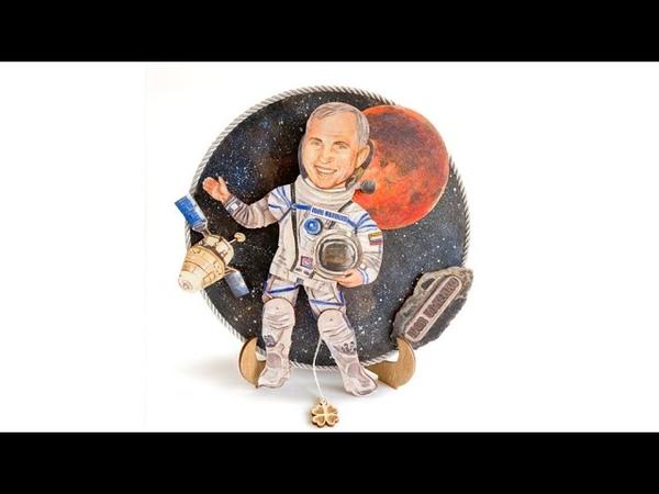 Подарок для близкого в образе космонавта | Демонстрация Кукла Удачи