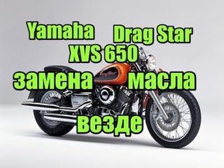 Замена масла Yamaha XVS 650 Drag Star, замена масла в двигателе - редукторе в ямаха драг стар