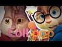 Элвин и Бурундуки поют Lollipop (Gafur, JONY) (Перезалив, FClips)