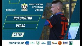 ТФЛ. Премьер-лига. 23 тур. Локомотив - Vegas
