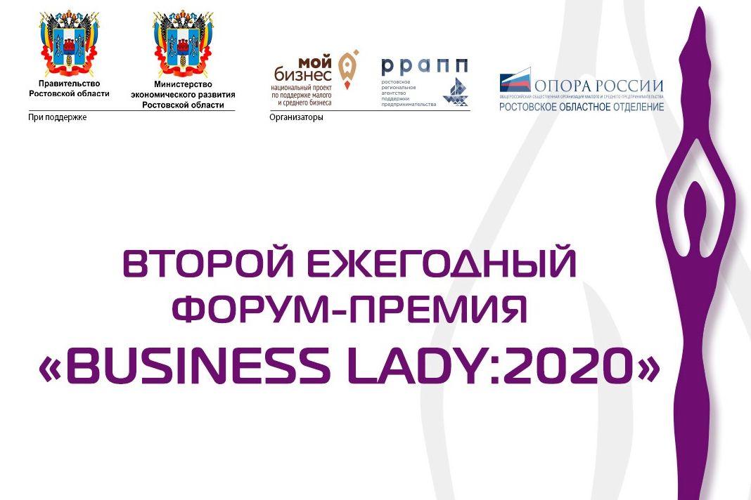В донской столице пройдет форум «BUSINESS LADY: 2020»