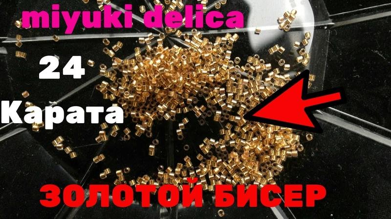 Miyuki delica 24k. Разбор ювелирного золотого бисера. В сравнении и Toho и прециоза.