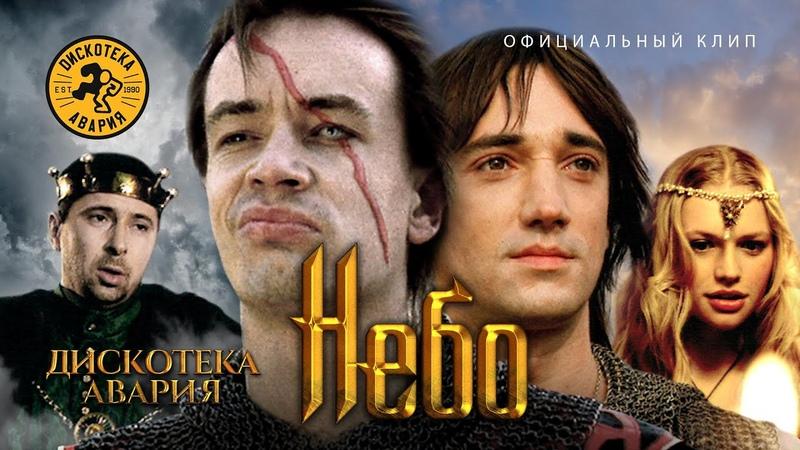 Дискотека Авария Небо Официальный клип 2003 HQ