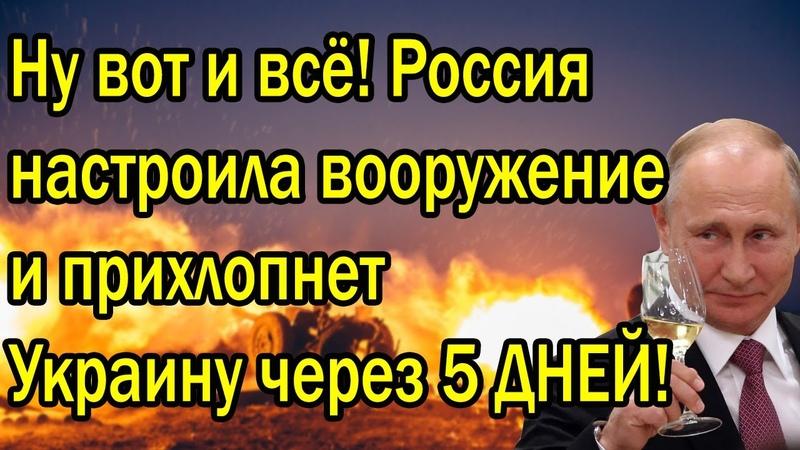 Терпение лопнуло В течении 5 дней Россия наведёт шороху против Украины Киев задрожал