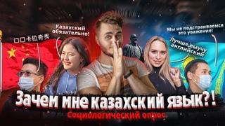 КАЗАХСКИЙ ЯЗЫК В КАЗАХСТАНЕ. КОМУ И ЗАЧЕМ? Опрос в Алматы