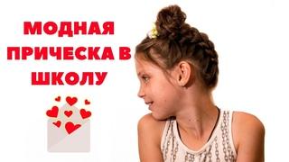 Легкая Прическа на 1 СЕНТЯБРЯ ♥ ИДЕИ ПРИЧЕСОК на длинные волосы ♥ Lovely Kids