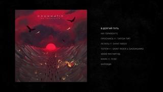 DRUMMATIX -  В Долгий Путь (Audio)