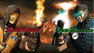 Ока-Молоко vs Конобеево: Смертельная битва!