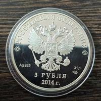 3 рубля 2014 Сочи 2014 Сноуборд