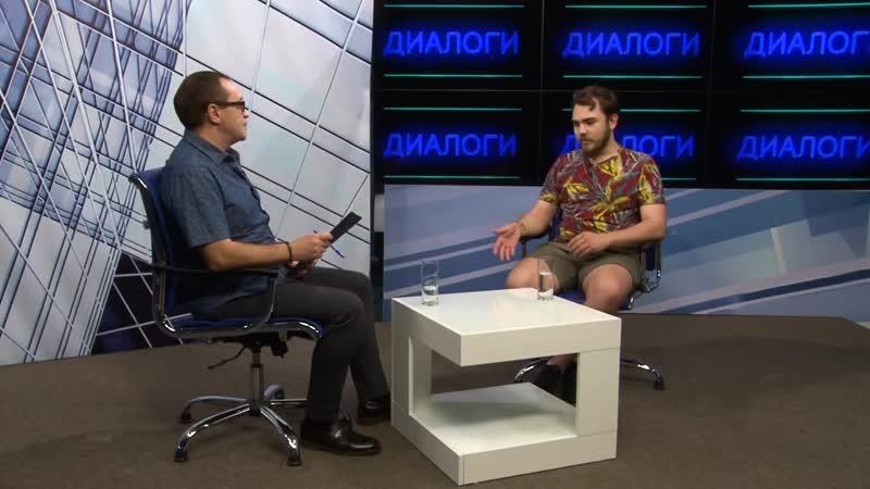 Диалоги В гостях Даниил Сайко научный сотрудник музея модерна